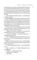 Убийство Роджера Экройда — фото, картинка — 8