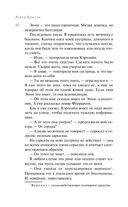 Убийство Роджера Экройда — фото, картинка — 9
