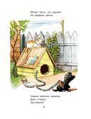 Стихи и сказки для самых маленьких — фото, картинка — 9