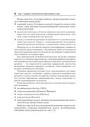 Теоретический анализ экономических систем. Стандарт третьего поколения — фото, картинка — 4