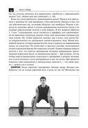 5 килограммов мышц через 7 недель — фото, картинка — 6