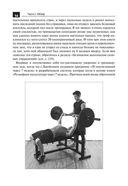 5 килограммов мышц через 7 недель — фото, картинка — 8
