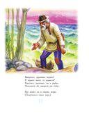 Сказки русских писателей — фото, картинка — 11