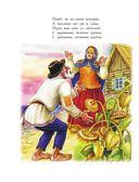 Сказки русских писателей — фото, картинка — 14