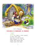 Сказки русских писателей — фото, картинка — 5