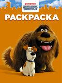 Тайная жизнь домашних животных. Раскраска (оранжевая) — фото, картинка — 1