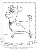 Тайная жизнь домашних животных. Раскраска (оранжевая) — фото, картинка — 2