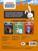 Тайная жизнь домашних животных. Раскраска (оранжевая) — фото, картинка — 4