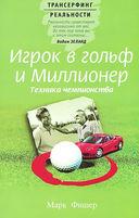 Интеллектика. Игрок в гольф и миллионер (комплект из 2-х книг) — фото, картинка — 1