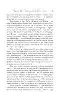 Страна Чудес без тормозов и Конец Света (м) — фото, картинка — 12