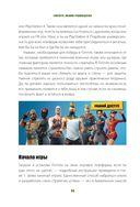 Все секреты Fortnite — фото, картинка — 13