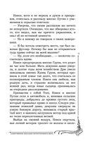 Нэнси Дрю и привидение Блэквуд-Холла — фото, картинка — 11