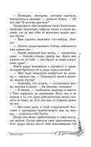 Нэнси Дрю и привидение Блэквуд-Холла — фото, картинка — 15