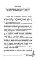 Нэнси Дрю и привидение Блэквуд-Холла — фото, картинка — 5
