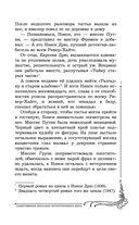 Нэнси Дрю и привидение Блэквуд-Холла — фото, картинка — 7