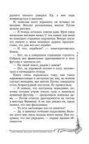 Нэнси Дрю и привидение Блэквуд-Холла — фото, картинка — 9
