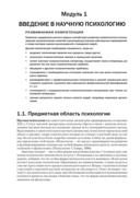 Психология и педагогика — фото, картинка — 3