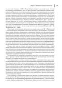 Психология и педагогика — фото, картинка — 10