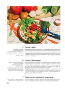 Вкус домашней кухни — фото, картинка — 10
