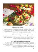 Вкус домашней кухни — фото, картинка — 11