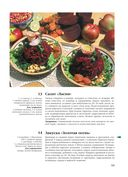 Вкус домашней кухни — фото, картинка — 13