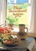Вкус домашней кухни — фото, картинка — 3