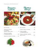 Вкус домашней кухни — фото, картинка — 4