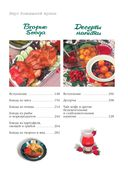 Вкус домашней кухни — фото, картинка — 5