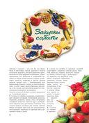 Вкус домашней кухни — фото, картинка — 6