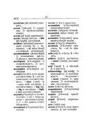 Англо-русский. Русско-английский словарь — фото, картинка — 13