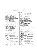 Англо-русский. Русско-английский словарь — фото, картинка — 8