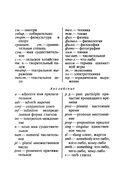 Англо-русский. Русско-английский словарь — фото, картинка — 9