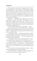 Некромант-самоучка, или Форменное безобразие — фото, картинка — 11