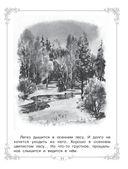Большая книга для внеклассного чтения. 1-4 класс — фото, картинка — 9