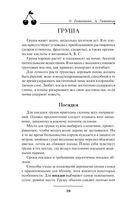 Справочник умного садовода — фото, картинка — 9