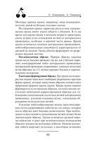 Справочник умного садовода — фото, картинка — 11