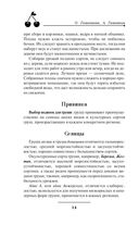 Справочник умного садовода — фото, картинка — 13