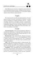 Справочник умного садовода — фото, картинка — 14