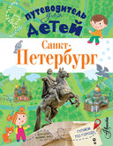 Путеводитель для детей. Санкт-Петербург — фото, картинка — 1