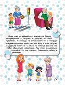Маленькие принцессы и рыцари никогда не ссорятся — фото, картинка — 9
