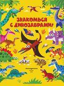 Знакомься с динозаврами! — фото, картинка — 1