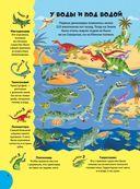Знакомься с динозаврами! — фото, картинка — 4