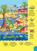 Знакомься с динозаврами! — фото, картинка — 5
