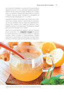 Лимон. Домашний целитель — фото, картинка — 4