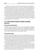 Информатика для юристов и экономистов — фото, картинка — 14