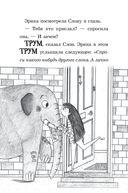 Эрика и слон — фото, картинка — 5