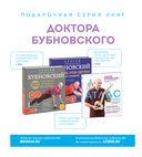 Уроки женского здоровья (+ DVD) — фото, картинка — 2