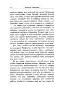 Джон Рокфеллер. Мемуары. Воспоминания самого богатого человека — фото, картинка — 6