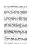 Джон Рокфеллер. Мемуары. Воспоминания самого богатого человека — фото, картинка — 11