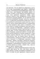 Джон Рокфеллер. Мемуары. Воспоминания самого богатого человека — фото, картинка — 12